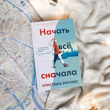 """гдз математика 5 класс с к кыдыралиев в Кыргызстан: Аннотация к книге """"Начать всё сначала""""Дебютный роман одного из самых"""