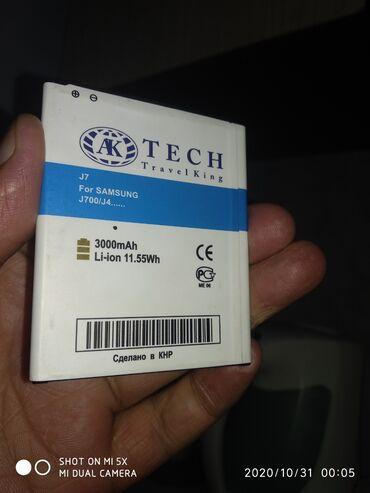 универсальные мобильные батареи подходят для зарядки мобильных телефонов планшетов в Кыргызстан: Продаю батарейку Самсунга Ж4 очень хорошо держит