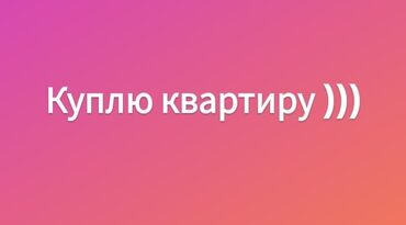 бишкек сдаю квартиру в Кыргызстан: Срочно куплю 1 ком квартиру в Бишкеке!