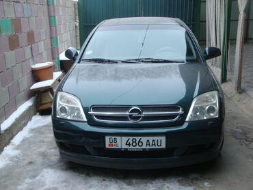 штатный иммобилайзер в Кыргызстан: Opel Vectra 2.2 л. 2005 | 230 км