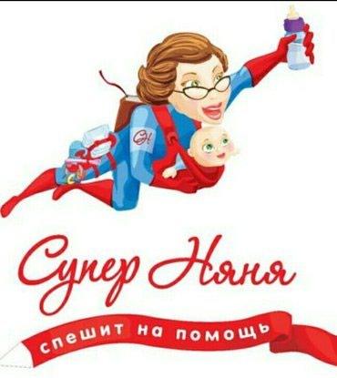 няня-на-час в Кыргызстан: Супер няня на час! Надежно и не дорого. Могу посмотреть за ребенком