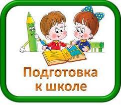 Подготовка к школе. Адрес:  Боконбаева 59 а, Шопокова в Бишкек