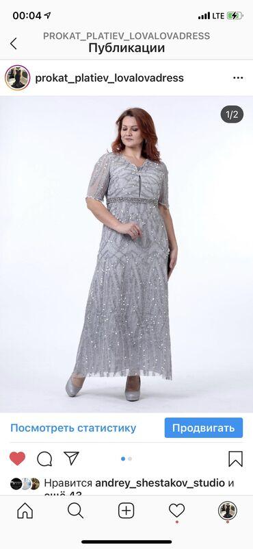 вечернее платье больших размеров в Кыргызстан: Прокат свадебных и вечерних нарядов на любой вкус цвет и бюджет . Чё