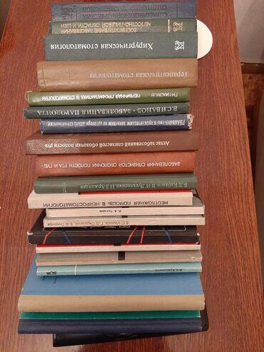 Книги по стоматологии для врачей и студентов