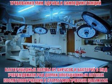 Кандагы вирус - Кыргызстан: Бактерицидные лампы от вирусов и бактерийкварцевые лампы бактерицидные