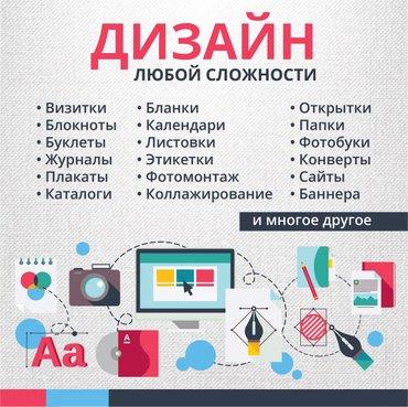 Дизайн, который вы полюбите! за более в Бишкек