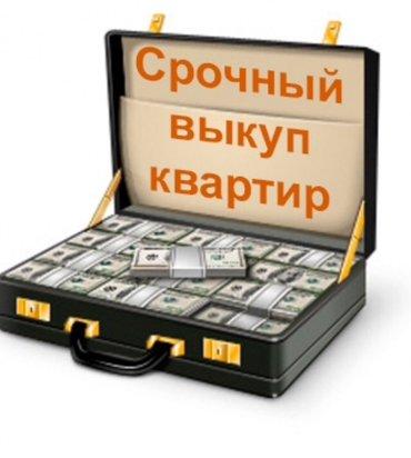 Срочно куплю квартиру,рассчет наличными соазу!!! в Бишкек