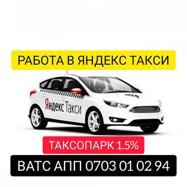 Для регистрации в Яндекс Такси отправьте водительское удостоверение и