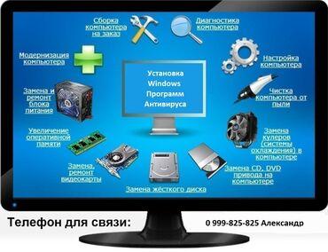 microsoft 540 в Кыргызстан: Ремонт   Ноутбуки, компьютеры   С выездом на дом