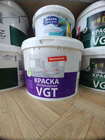 Краски и лаки в Кыргызстан: Краска ВГТ БЕЛОСНЕЖНАЯ для окраски стен ипотолков впомещениях снорм