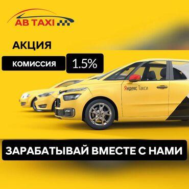 работа водителем без личного авто in Кыргызстан | ДРУГИЕ СПЕЦИАЛЬНОСТИ: Комиссия 1,5 %начните зарабатывать уже сейчас!Станьте партнером