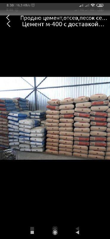 цемент в Кыргызстан: Продаю цемент