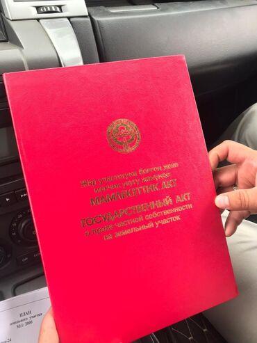 сетка для строительства в Кыргызстан: Продам 28 соток от собственника