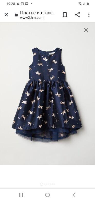 Платье без рукавов из жаккардовой ткани с добавлением блестящих нитей