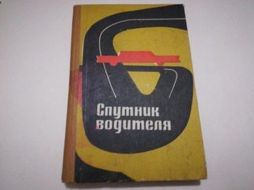 Книга. Спутник водителя в Бишкек