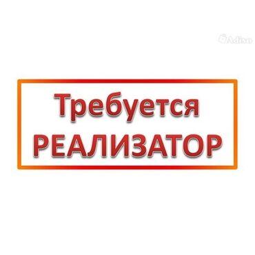 веб бишкек девушка in Кыргызстан | РАЗРАБОТКА САЙТОВ, ПРИЛОЖЕНИЙ: Продавец-консультант. С опытом. 2/2. Ортосайский рынок / базар