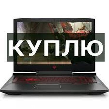 Ноутбуки в Кыргызстан: Очень срочно куплю мощный ноутбук для себя Минимальные требования: Про