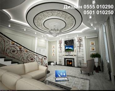 Дизайн интерьера профессионально. в Бишкек