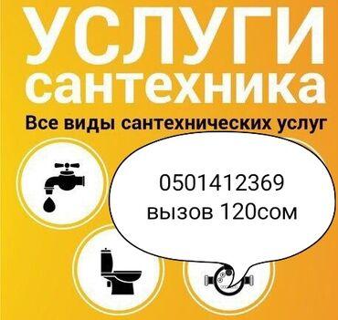 сантехник на трубы в Кыргызстан: Сантехник   Замена стояков, Установка кранов, смесителей   Стаж 3-5 лет опыта