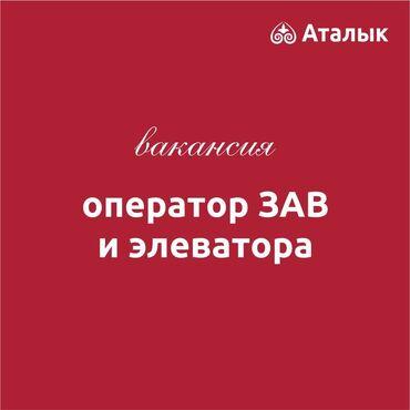 Работа - Новопокровка: Крупнейший агропромышленный холдинг страны приглашает в свою команду о