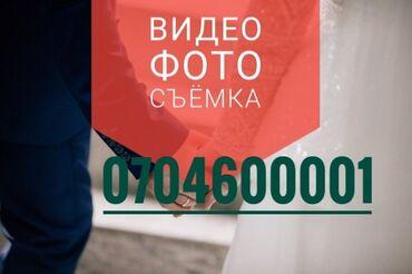 хундай портер цена бишкек в Кыргызстан: Фотосъёмка, Видеосъемка | Студия, С выездом | Съемки мероприятий, Love story, Видео портреты