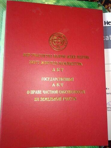Недвижимость - Маевка: 6 соток, Для строительства, Возможен обмен, Красная книга, Тех паспорт