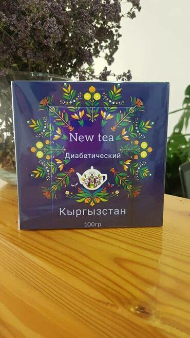 цена пшеницы в кыргызстане 2020 в Кыргызстан: Полезные чаи и травы для вашего здоровья!Сделан в кыргызстане1) Для