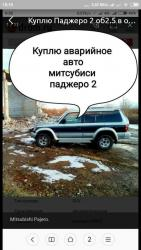 mitsubishi 3000gt в Кыргызстан: Mitsubishi Pajero