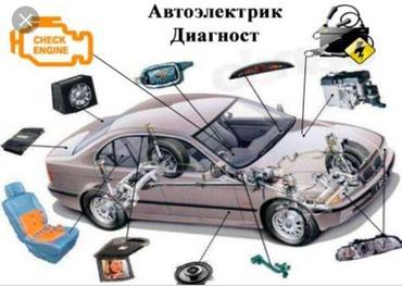 Автоэлектрик с большим опытом поможет в Бишкек