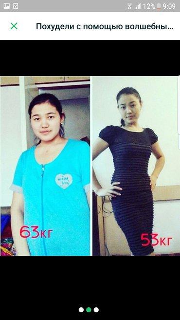 Наши довольные клиенты похудели фото в Бишкек