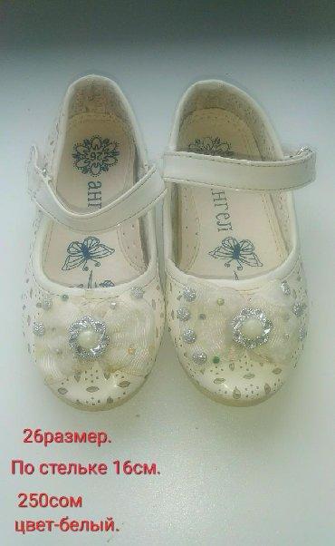 Детская обувь в Кара-Балта: Продаю детскую обувь для девочки 2-4лет.Б/у.Все в хорошем