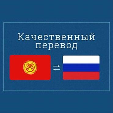 Услуги переводчика. Перевод. в Бишкек