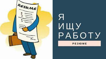 ищу подработку на субботу воскресенье в Кыргызстан: Ищу подработку в выходные или вечернее время любую. Готов работать не