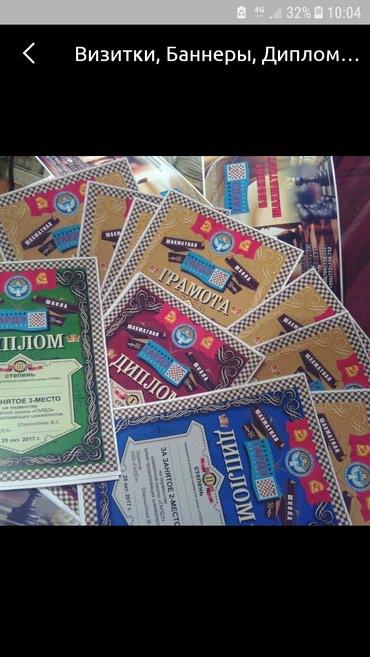 Визитки баннеры дипломы грамоты в Кок-Ой