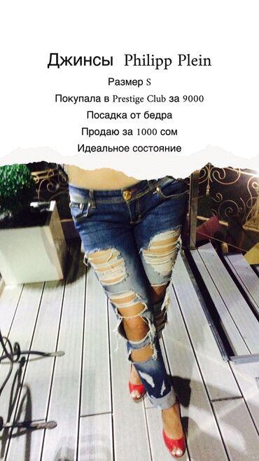 Женские джинсы в Чаек: Разгружаю свой гардеробВозможно уступлю. Все вещи идеального состояния
