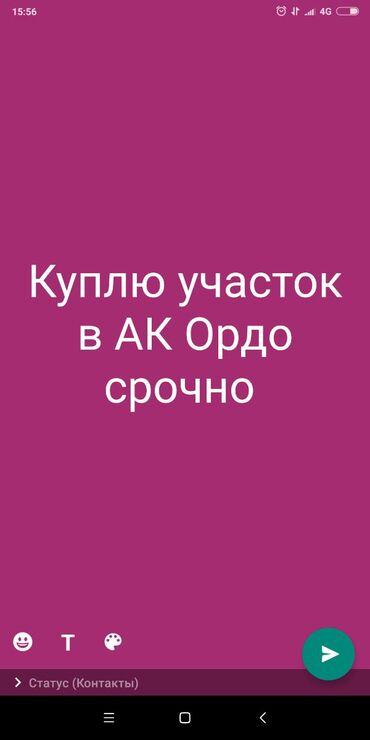 купить участок в александровке в Кыргызстан: Продам соток от собственника