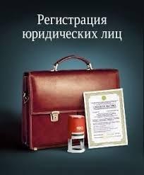 Юридические услуги - Кыргызстан: 1) регистрация, перерегистрация юридических лиц под ключ: осоо - срок