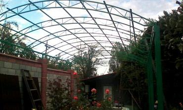 Строительство и ремонт - Кыргызстан: Сварка   Навесы