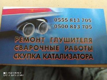 услуги аргонной сварки в Кыргызстан: Ремон глушителя скупка катализаторов сварочные работы аргонная сварка