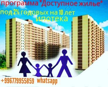 Доступное жильёИпотека для студентовРаботникам бюджетных в Бишкек