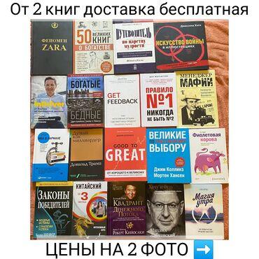 книга для чтения 6 класс симонова в Кыргызстан: Книги новые и бу. От 2 книг доставка бесплатная. Мировые бестселлеры