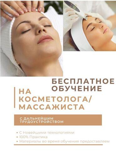 Обучение, курсы - Кыргызстан: Курсы | Косметологи-визажисты
