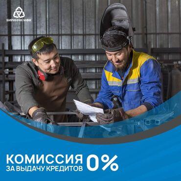 Бир кабаттуу уйлор - Кыргызстан: Компания | Кредит | Кепилсиз