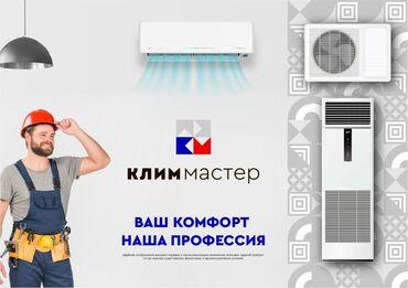 """Вентиляция, вытяжка - Кыргызстан: Фирма """"КлимМастер"""" предоставляет следующие услуги . Мoнтаж дeмонтаж"""