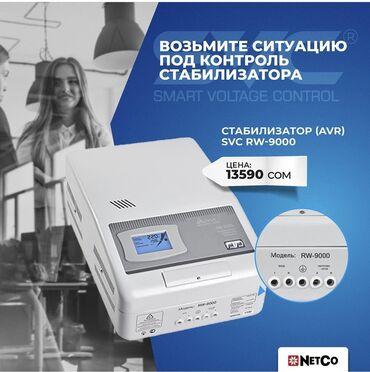 монитор 144 гц бишкек in Кыргызстан | МОНИТОРЫ: Автоматический однофазный стабилизатор напряжения релейного типа SVC R