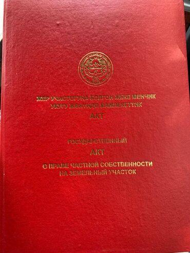 увлажнитель воздуха бишкек in Кыргызстан | АВТОЗАПЧАСТИ: 8 соток, Для строительства, Срочная продажа, Красная книга, Договор купли-продажи