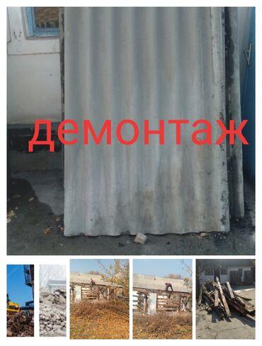 Демонтаж домов здание сарай куплю шифер чёрный металл строительные