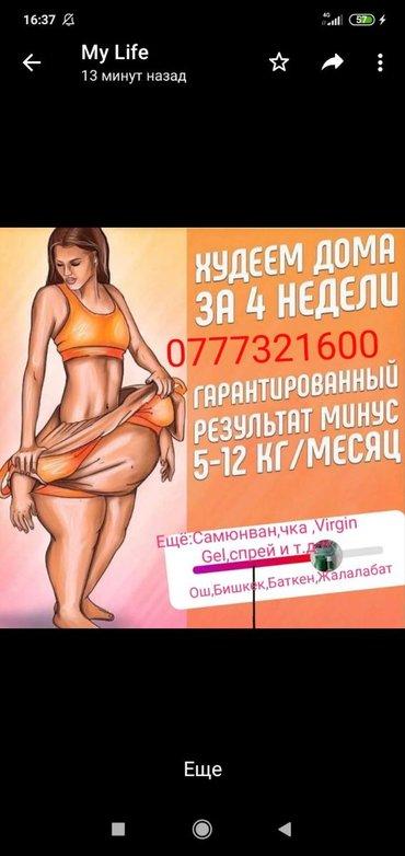 фасон узбекских платьев в Кыргызстан: Худеем дома или набираем вес
