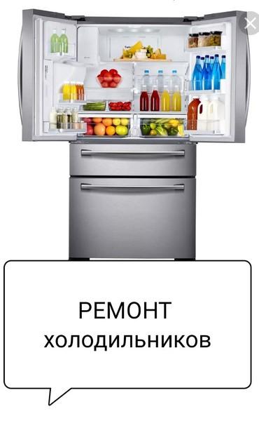 холодильников морозильников в Кыргызстан: Ремонт холодильников морозильников  Замена деталей  заправка фрионом