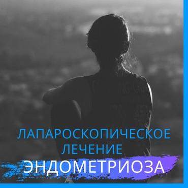 Эндометриоз является наиболее в Бишкек